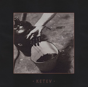 Ketev - Ketev (Opal Tapes)